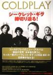 Rarität: COLDPLAY - Zwei japanische Handzettel - TOUR & Album-Promo, Japan, 2002