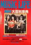 """TOP-Rarität: KISS - Japanisches Sammlermagazin """"Music Life"""" von 1977 !!"""